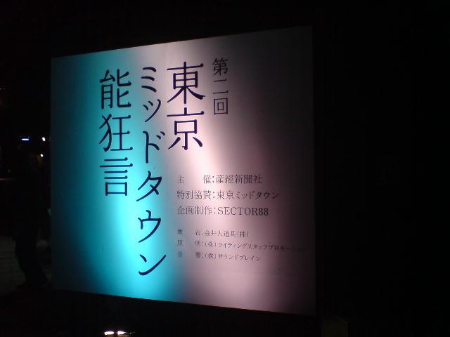 第二回 東京ミッドタウン能狂言