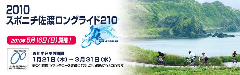 佐渡ロングライド210